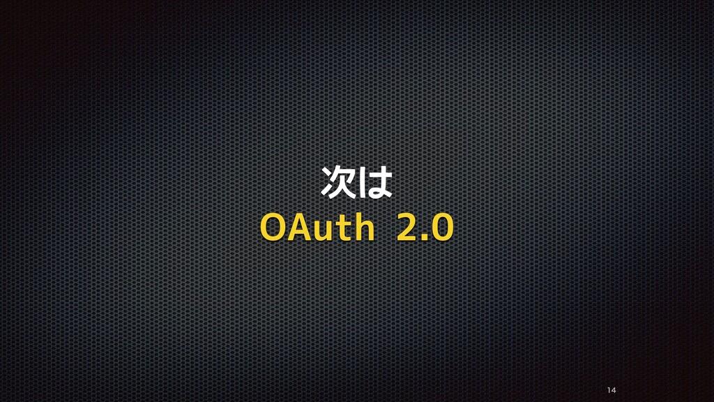 次は OAuth 2.0