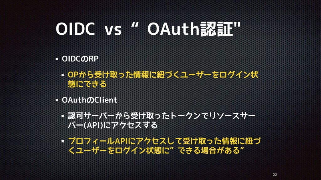 "OIDC vs ""OAuth認証"" OIDCのRP OPから受け取った情報に紐づくユーザーをロ..."