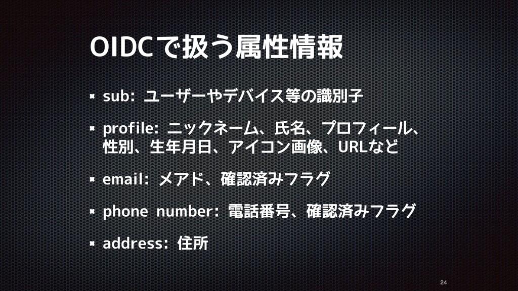 OIDCで扱う属性情報 sub: ユーザーやデバイス等の識別子 profile: ニックネーム...