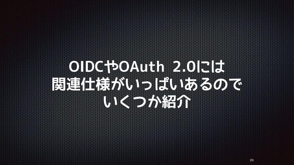 OIDCやOAuth 2.0には 関連仕様がいっぱいあるので いくつか紹介
