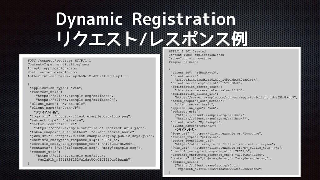 Dynamic Registration リクエスト/レスポンス例