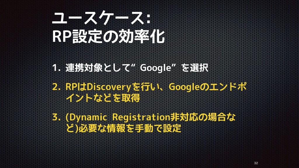 """ユースケース: RP設定の効率化   1. 連携対象として""""Google""""を選択 2. ..."""