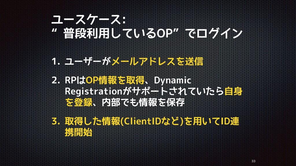 """ユースケース: """"普段利用しているOP""""でログイン   1. ユーザーがメールアドレスを..."""