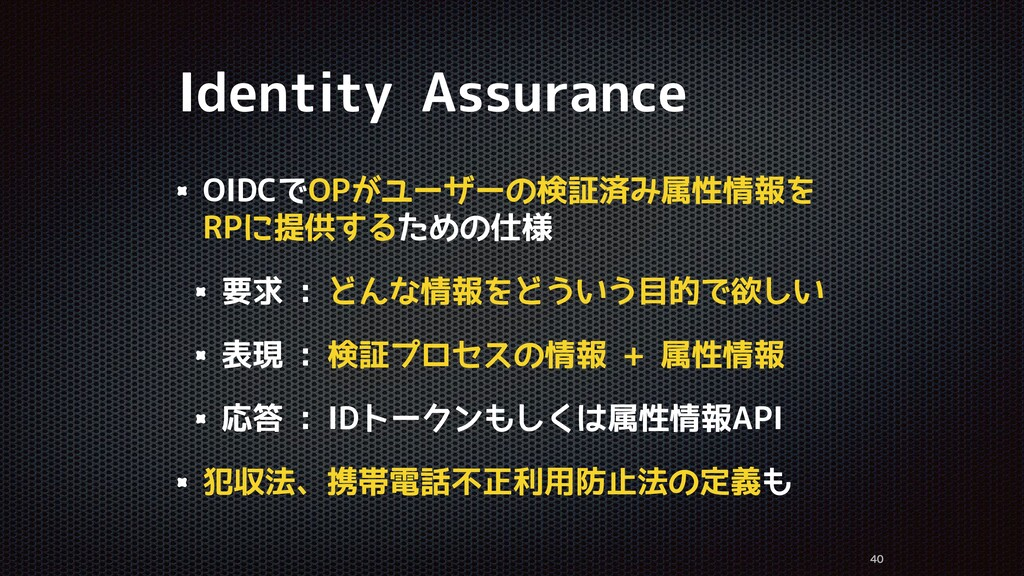 Identity Assurance   OIDCでOPがユーザーの検証済み属性情報を ...