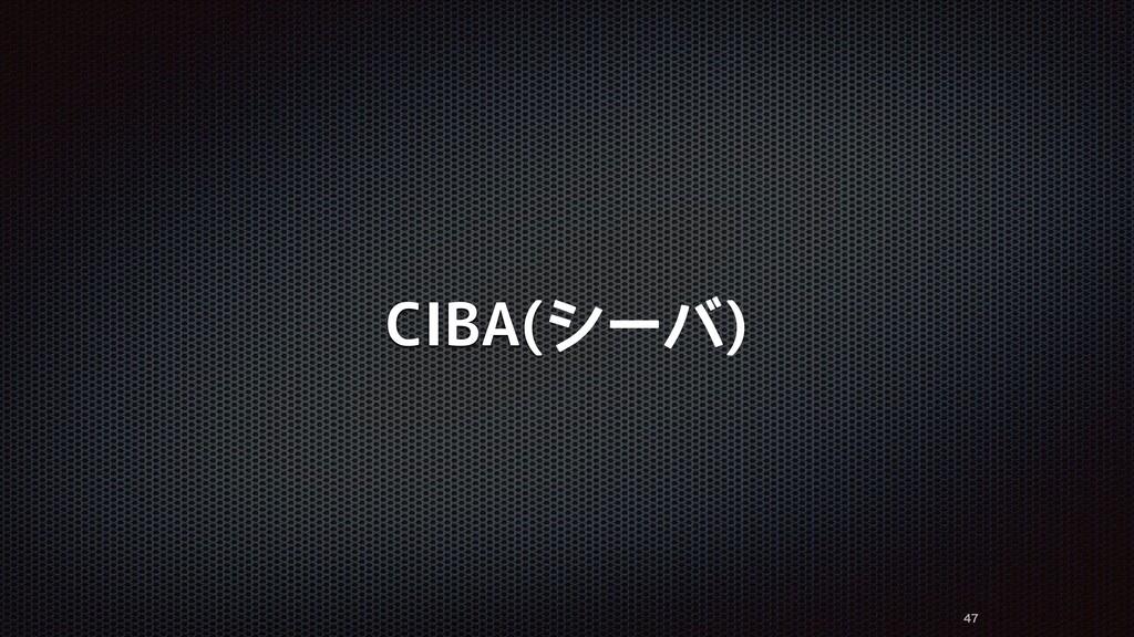 CIBA(シーバ)