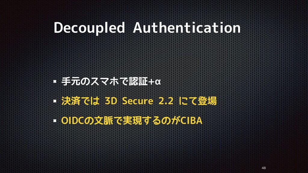 Decoupled Authentication 手元のスマホで認証+α 決済では 3D Se...