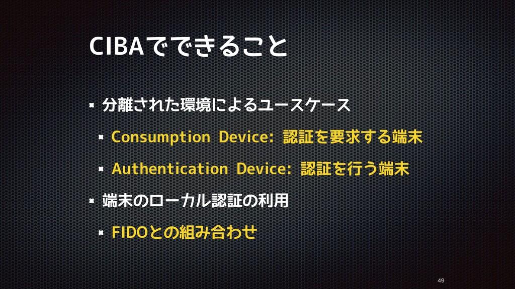 CIBAでできること 分離された環境によるユースケース Consumption Device:...