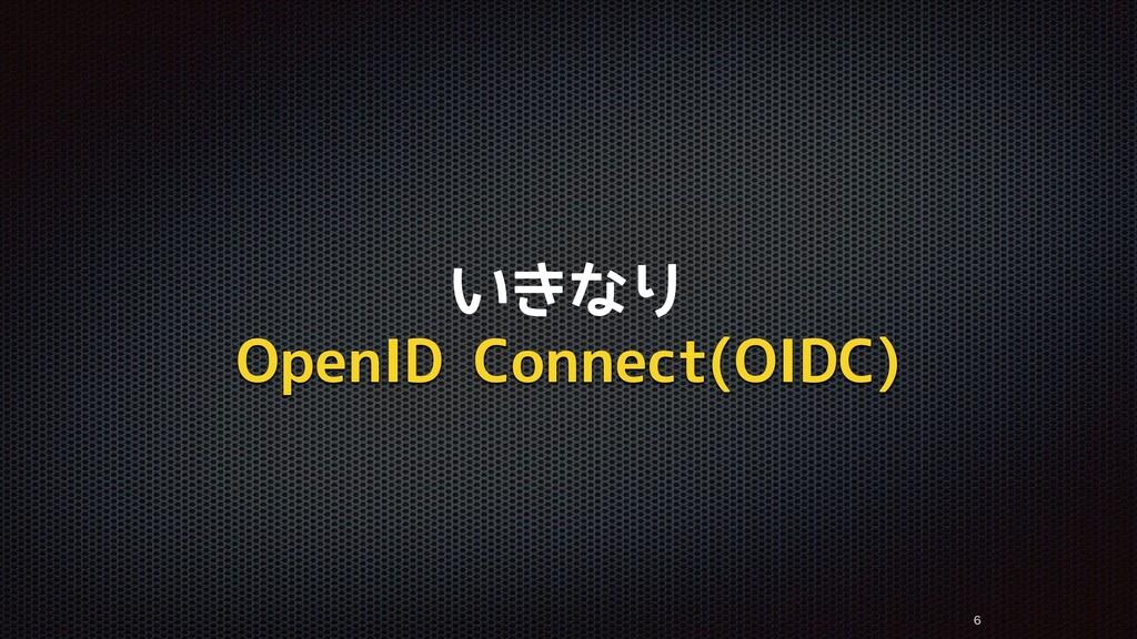 いきなり OpenID Connect(OIDC)