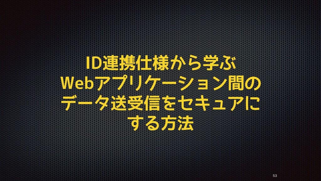 ID連携仕様から学ぶ Webアプリケーション間の データ送受信をセキュアに する方法