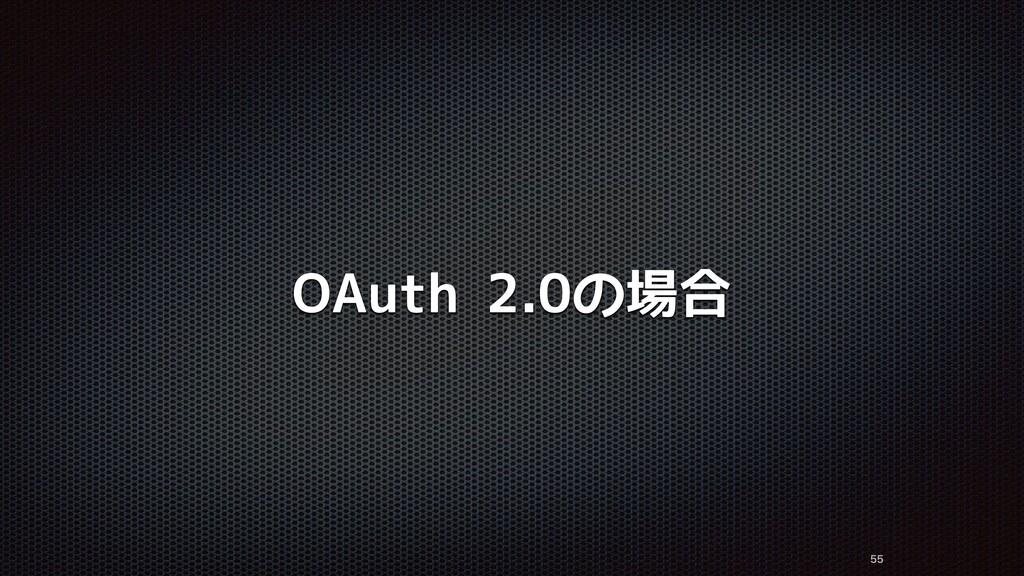 OAuth 2.0の場合