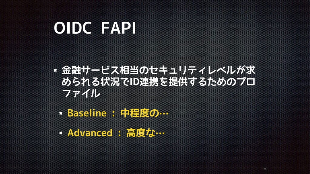 OIDC FAPI 金融サービス相当のセキュリティレベルが求 められる状況でID連携を提供する...