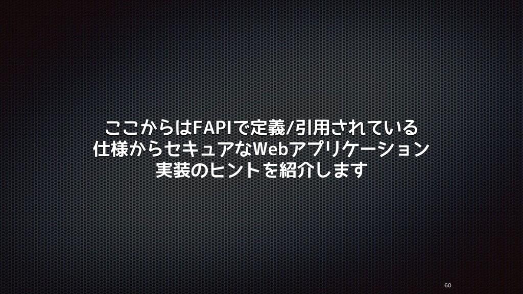 ここからはFAPIで定義/引用されている 仕様からセキュアなWebアプリケーション 実装のヒン...