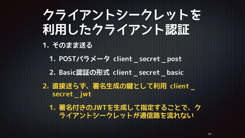 クライアントシークレットを 利用したクライアント認証   1. そのまま送る 1. PO...