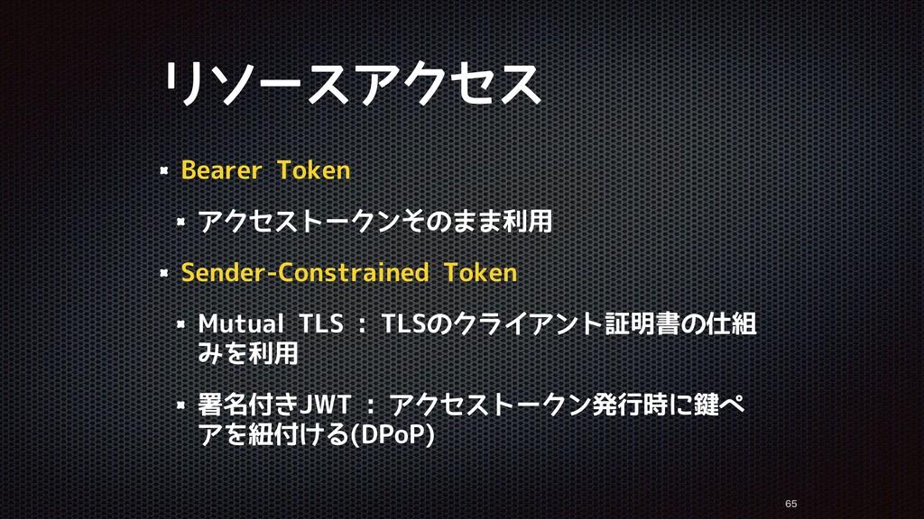 リソースアクセス Bearer Token アクセストークンそのまま利用 Sender-Con...