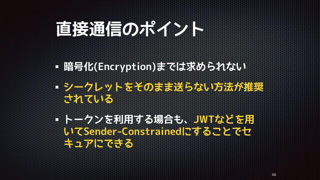 直接通信のポイント 暗号化(Encryption)までは求められない シークレットをそのまま送...