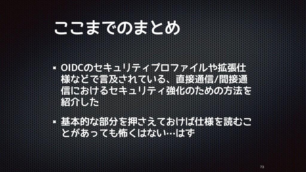 ここまでのまとめ OIDCのセキュリティプロファイルや拡張仕 様などで言及されている、直接通信...