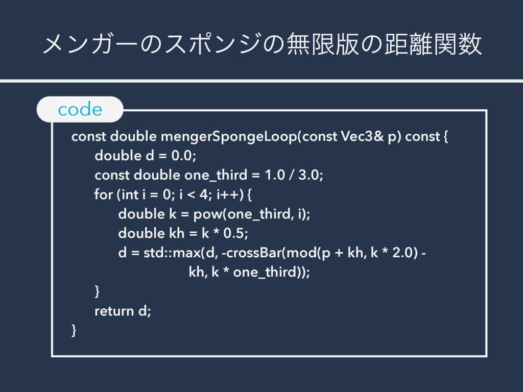 const double mengerSpongeLoop(const Vec3& p) co...