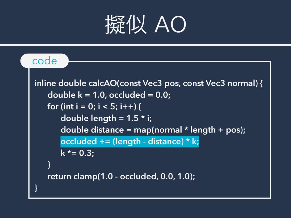 inline double calcAO(const Vec3 pos, const Vec3...