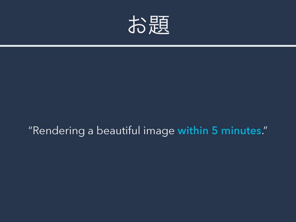 "͓୊ ""Rendering a beautiful image within 5 minute..."