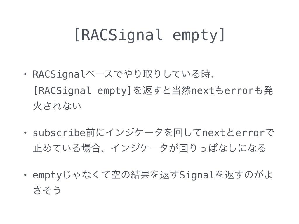 [RACSignal empty] • RACSignalϕʔεͰΓऔΓ͍ͯ͠Δɺ [RA...