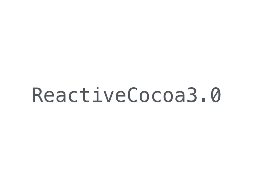 ReactiveCocoa3.0