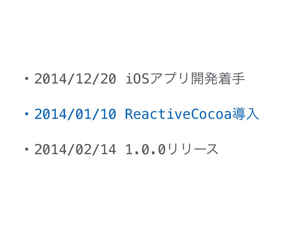 • 2014/12/20 iOSΞϓϦ։ൃணख • 2014/01/10 ReactiveCo...