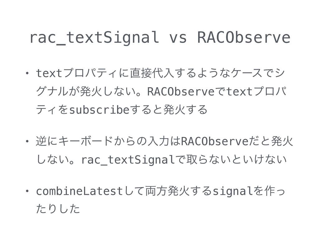 rac_textSignal vs RACObserve • textϓϩύςΟʹೖ͢Δ...