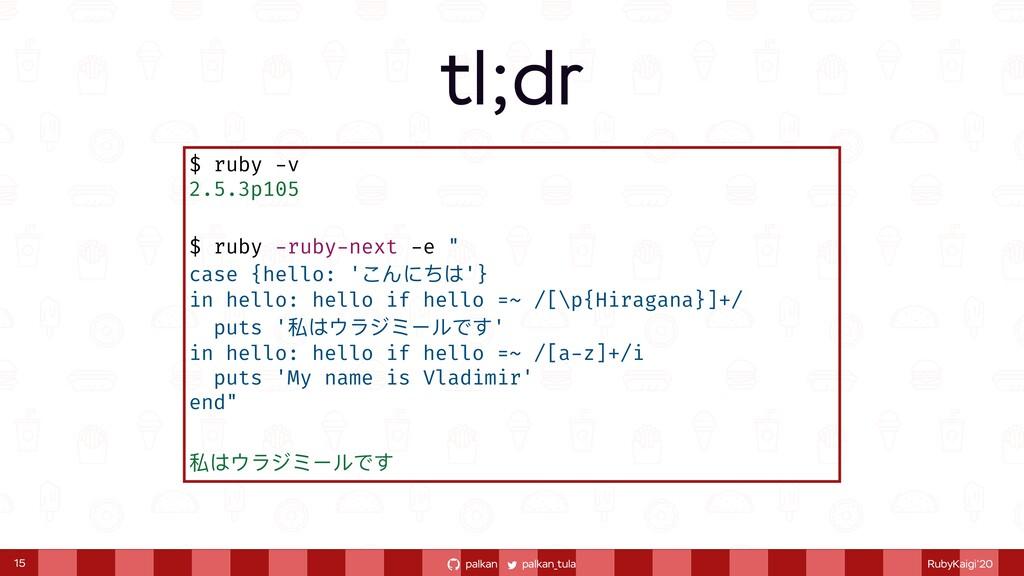palkan_tula palkan RubyKaigi'20 $ ruby -v 2.5....