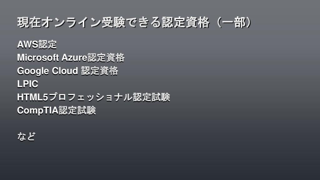 AWS認定 Microsoft Azure認定資格 Google Cloud 認定資格 LPI...