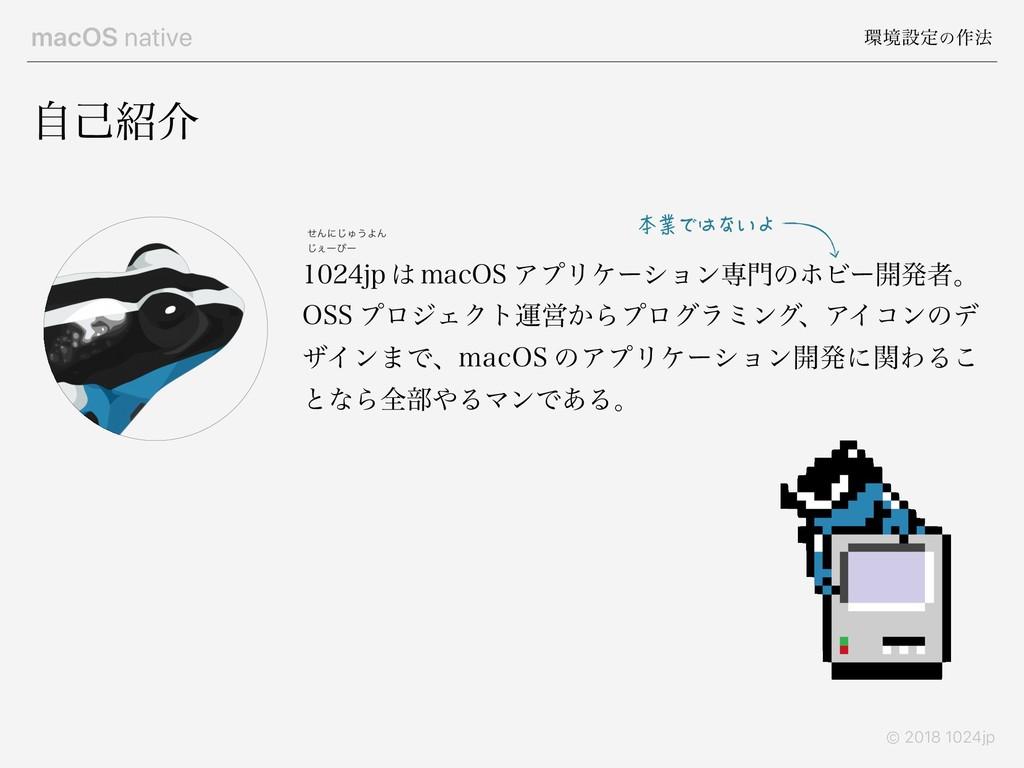 macOS native ڥઃఆͷ࡞๏ © 2018 1024jp ࣗݾհ KQ...