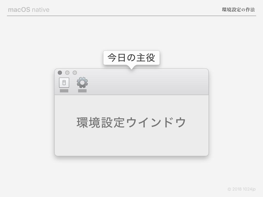 macOS native ڥઃఆͷ࡞๏ © 2018 1024jp ڥઃఆΠϯυ ࠓ...
