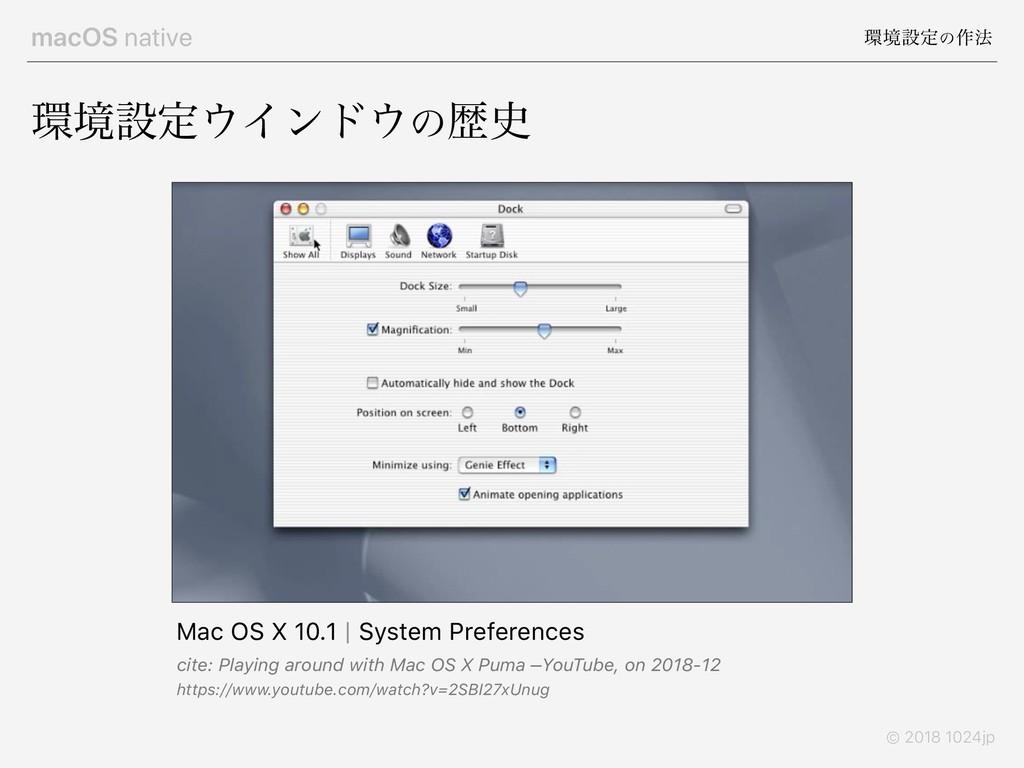 macOS native ڥઃఆͷ࡞๏ © 2018 1024jp ڥઃఆΠϯυͷྺ...