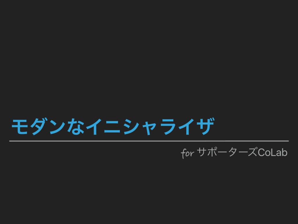 ϞμϯͳΠχγϟϥΠβ for αϙʔλʔζCoLab