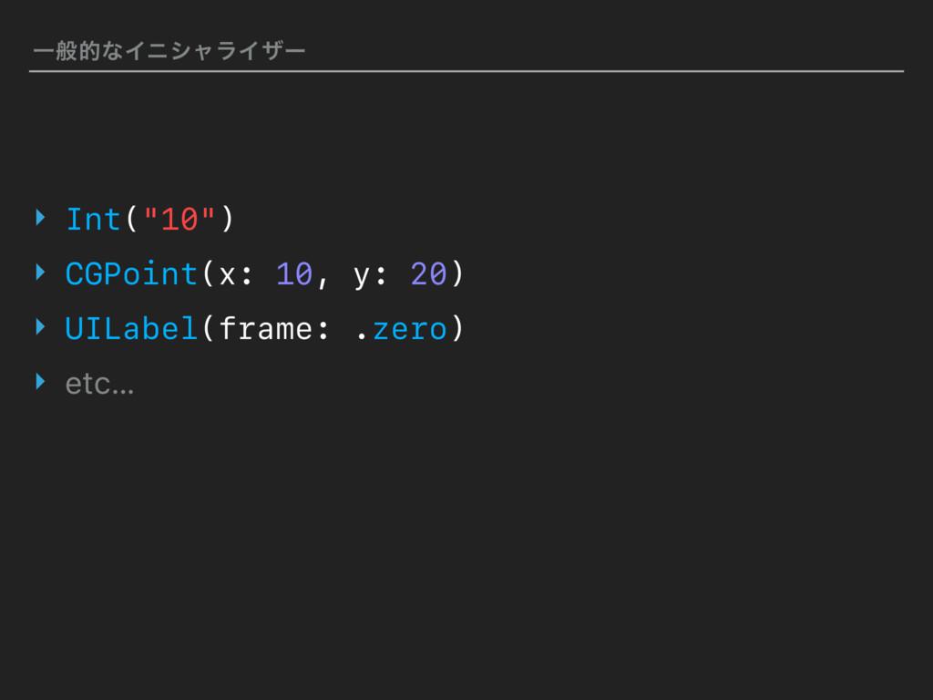 "ҰൠతͳΠχγϟϥΠβʔ ‣ Int(""10"") ‣ CGPoint(x: 10, y: 20..."