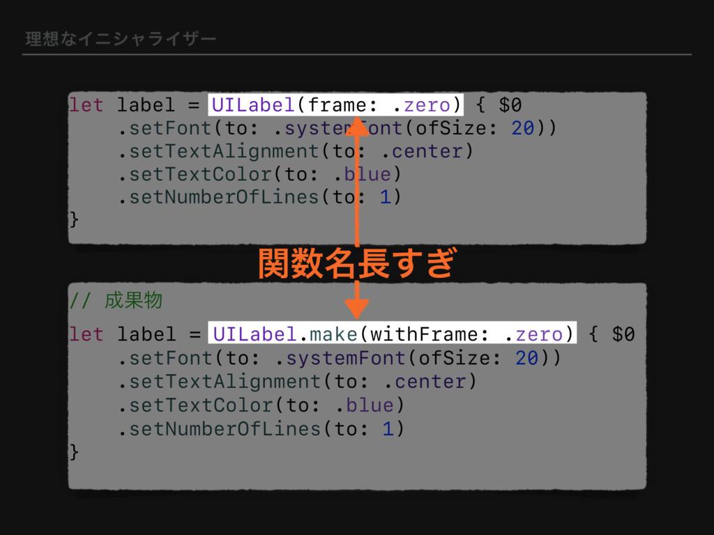 ཧͳΠχγϟϥΠβʔ let label = UILabel(frame: .zero) {...