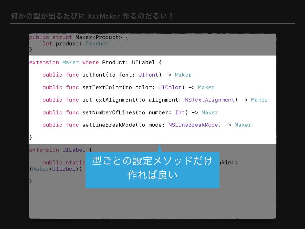 Կ͔ͷܕ͕ग़Δͨͼʹ XxxMaker ࡞ΔͷͩΔ͍ʂ public struct Maker...