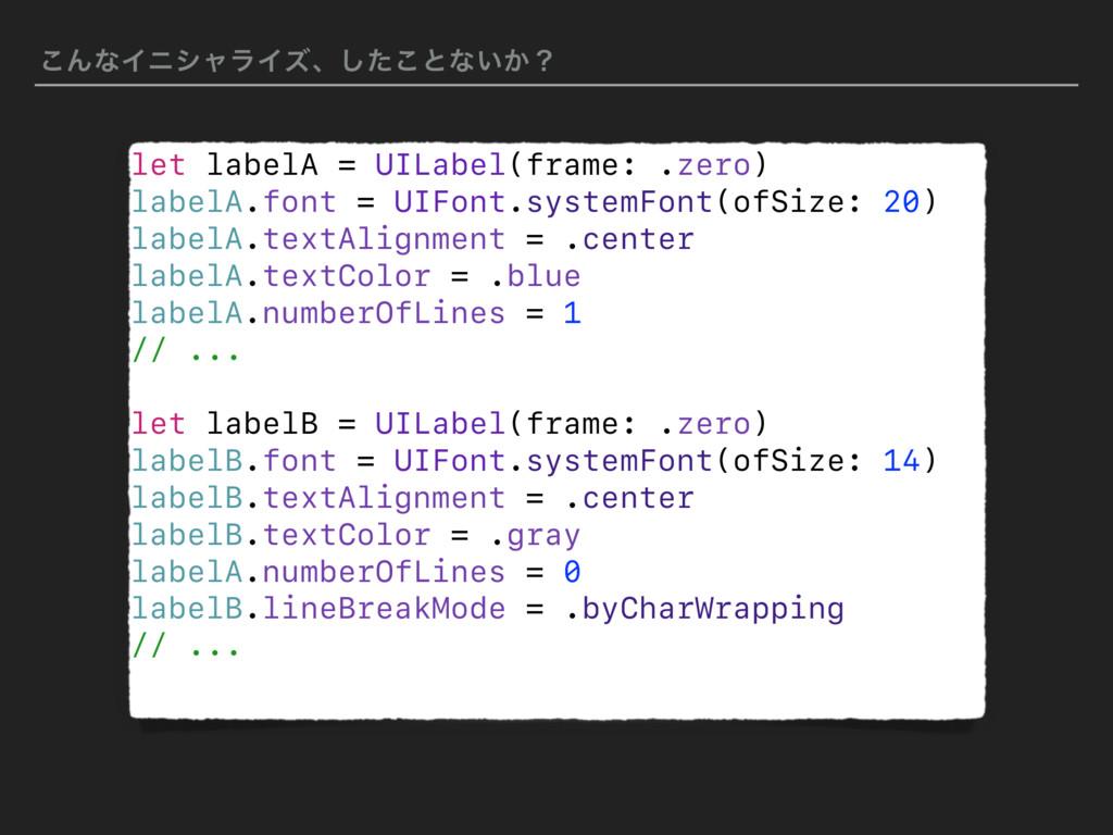 ͜ΜͳΠχγϟϥΠζɺͨ͜͠ͱͳ͍͔ʁ let labelA = UILabel(frame:...