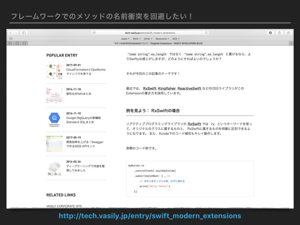 ϑϨʔϜϫʔΫͰͷϝιουͷ໊લিಥΛճආ͍ͨ͠ʂ http://tech.vasily.jp...