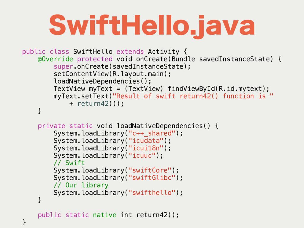 4XJGU)FMMPKBWB public class SwiftHello extends...