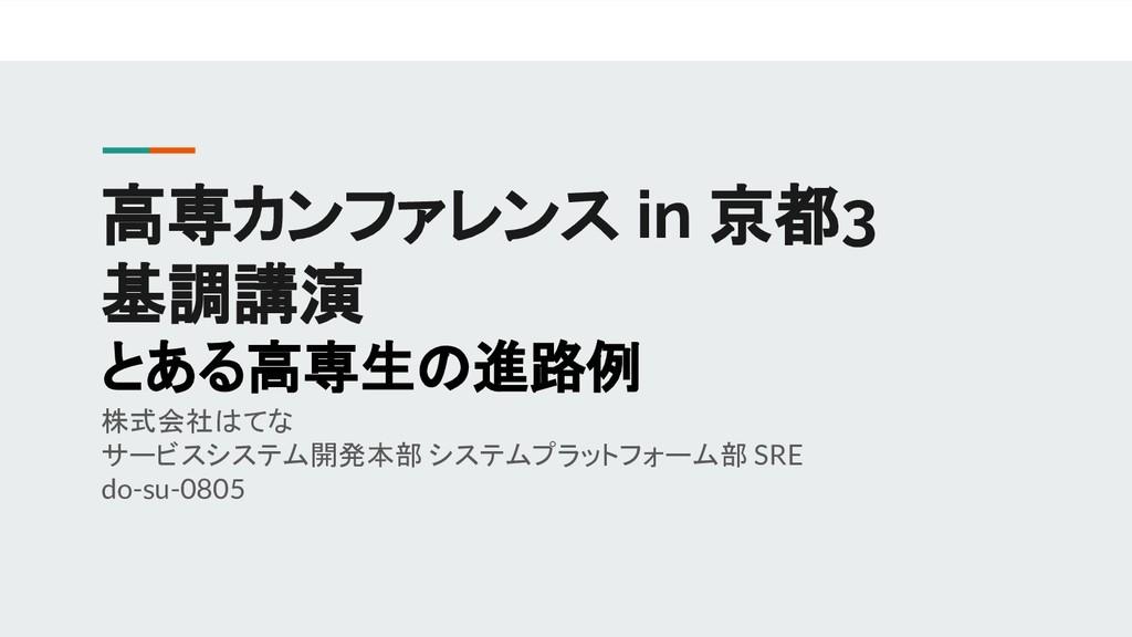 高専カンファレンス in 京都3 基調講演 とある高専生の進路例 株式会社はてな サービスシス...