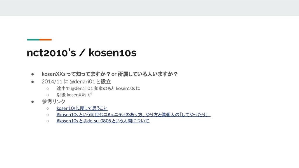 nct2010's / kosen10s ● kosenXXs って知ってますか? or 所属...