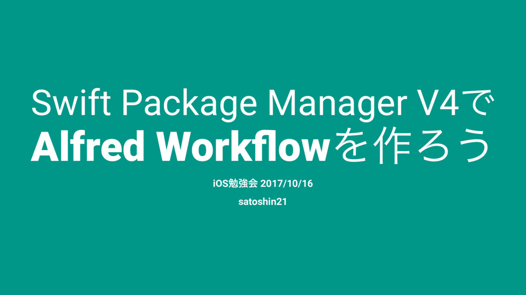 Swift Package Manager V4Ͱ Alfred WorkflowΛ࡞Ζ͏ iO...