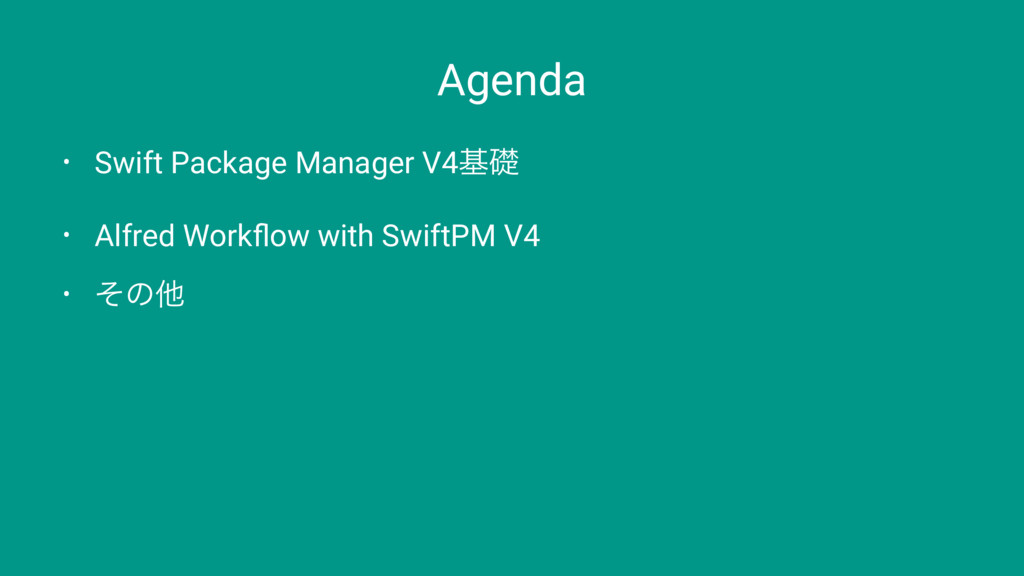Agenda • Swift Package Manager V4جૅ • Alfred Wo...