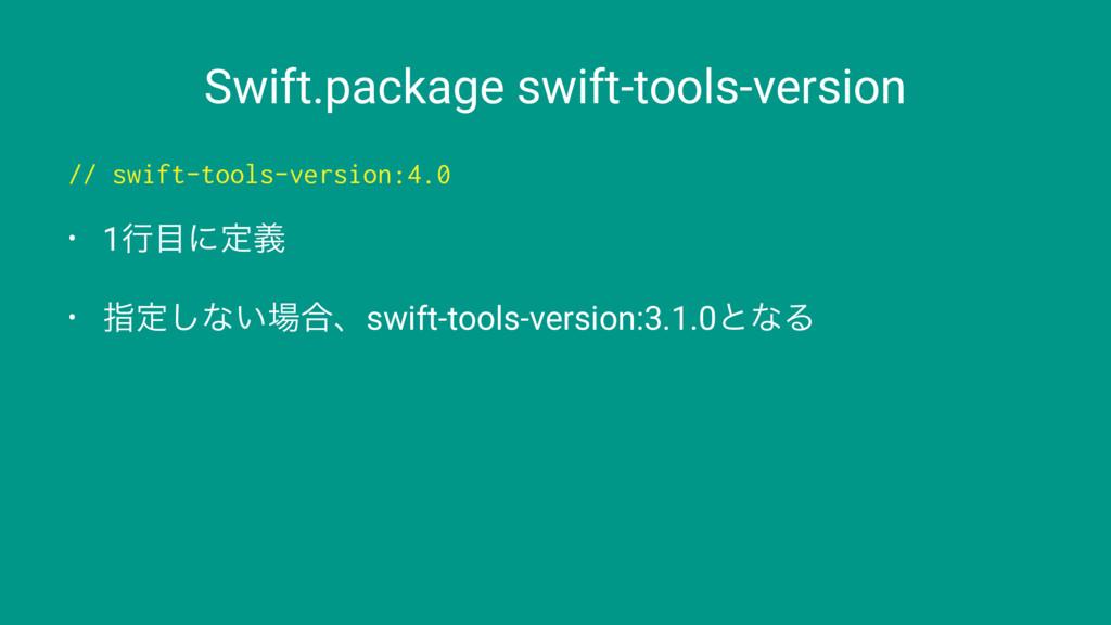Swift.package swift-tools-version // swift-tool...