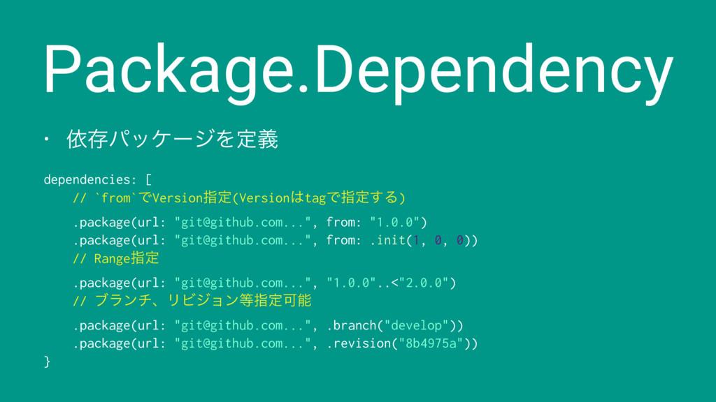 Package.Dependency • ґଘύοέʔδΛఆٛ dependencies: [...