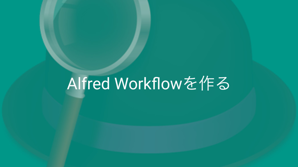 Alfred WorkflowΛ࡞Δ