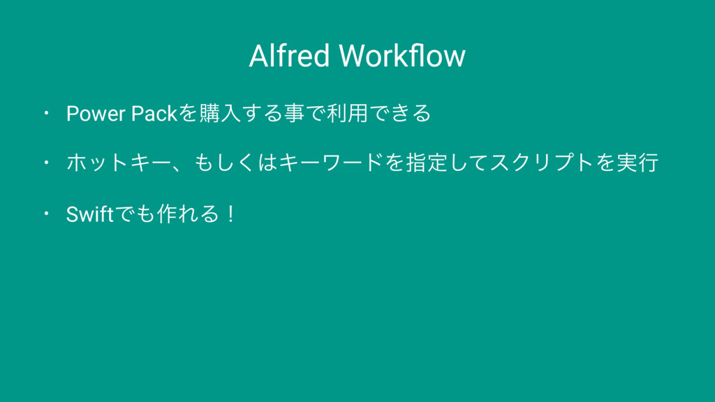 Alfred Workflow • Power PackΛߪೖ͢ΔͰར༻Ͱ͖Δ • ϗοτΩʔ...