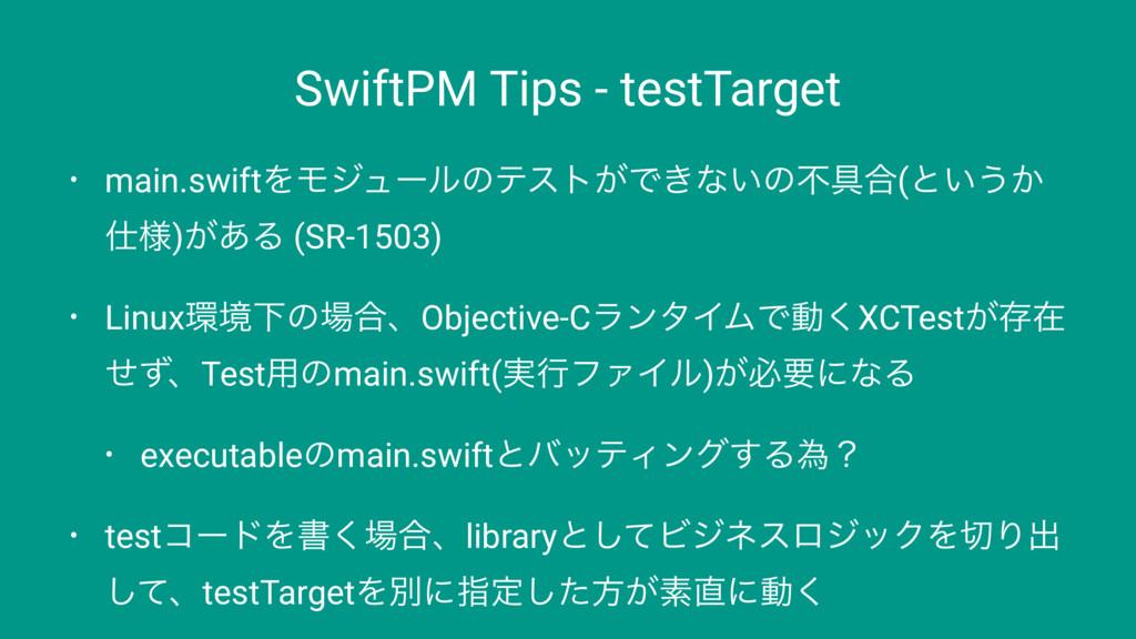 SwiftPM Tips - testTarget • main.swiftΛϞδϡʔϧͷςε...