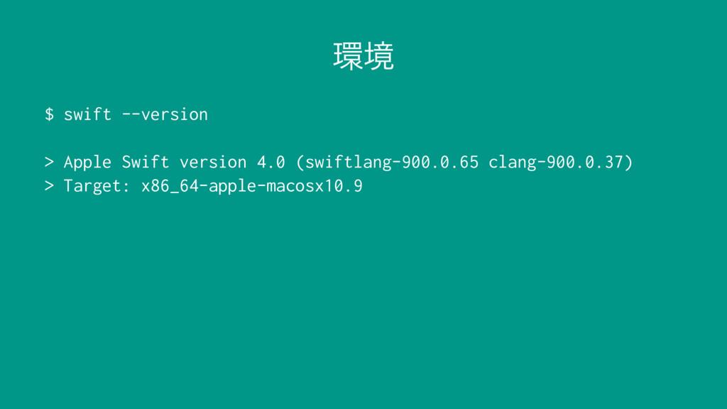 ڥ $ swift --version > Apple Swift version 4.0 ...