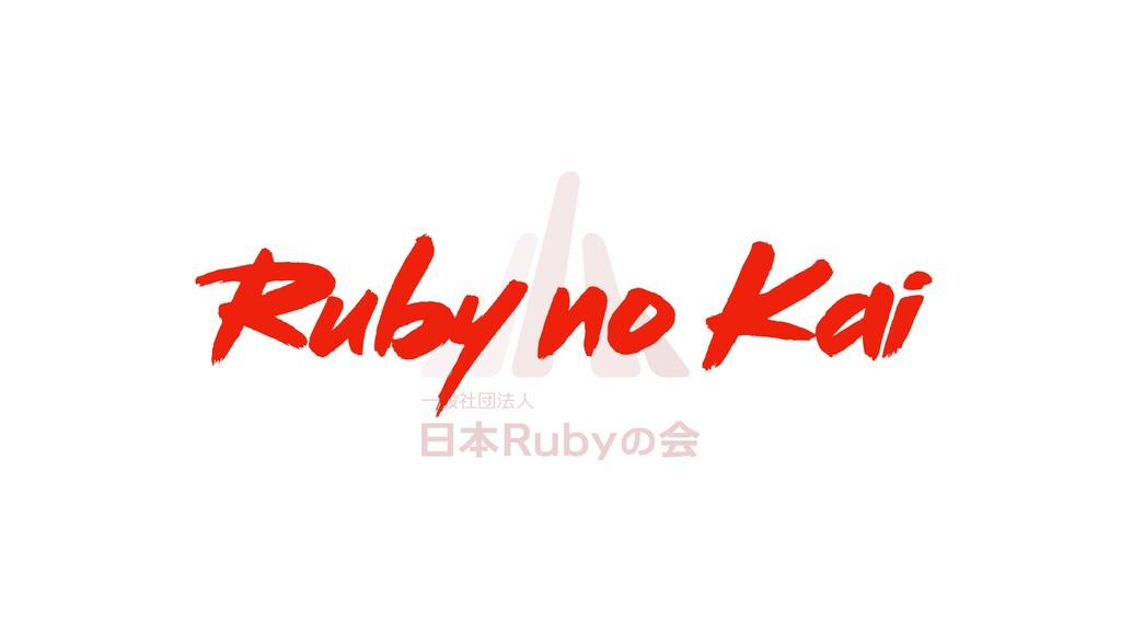 Ruby no Kai